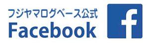 feacbook_公式