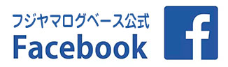 フジヤマログベース公式フェイスブック