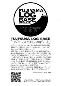 フジヤマログベース